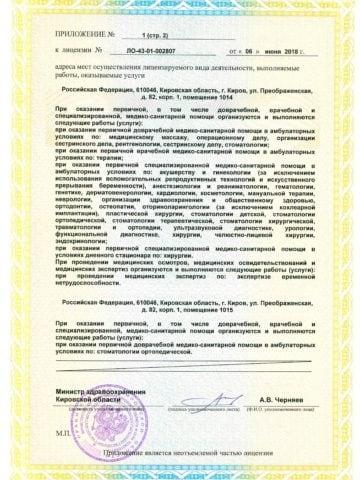 Лицензии А Д 4