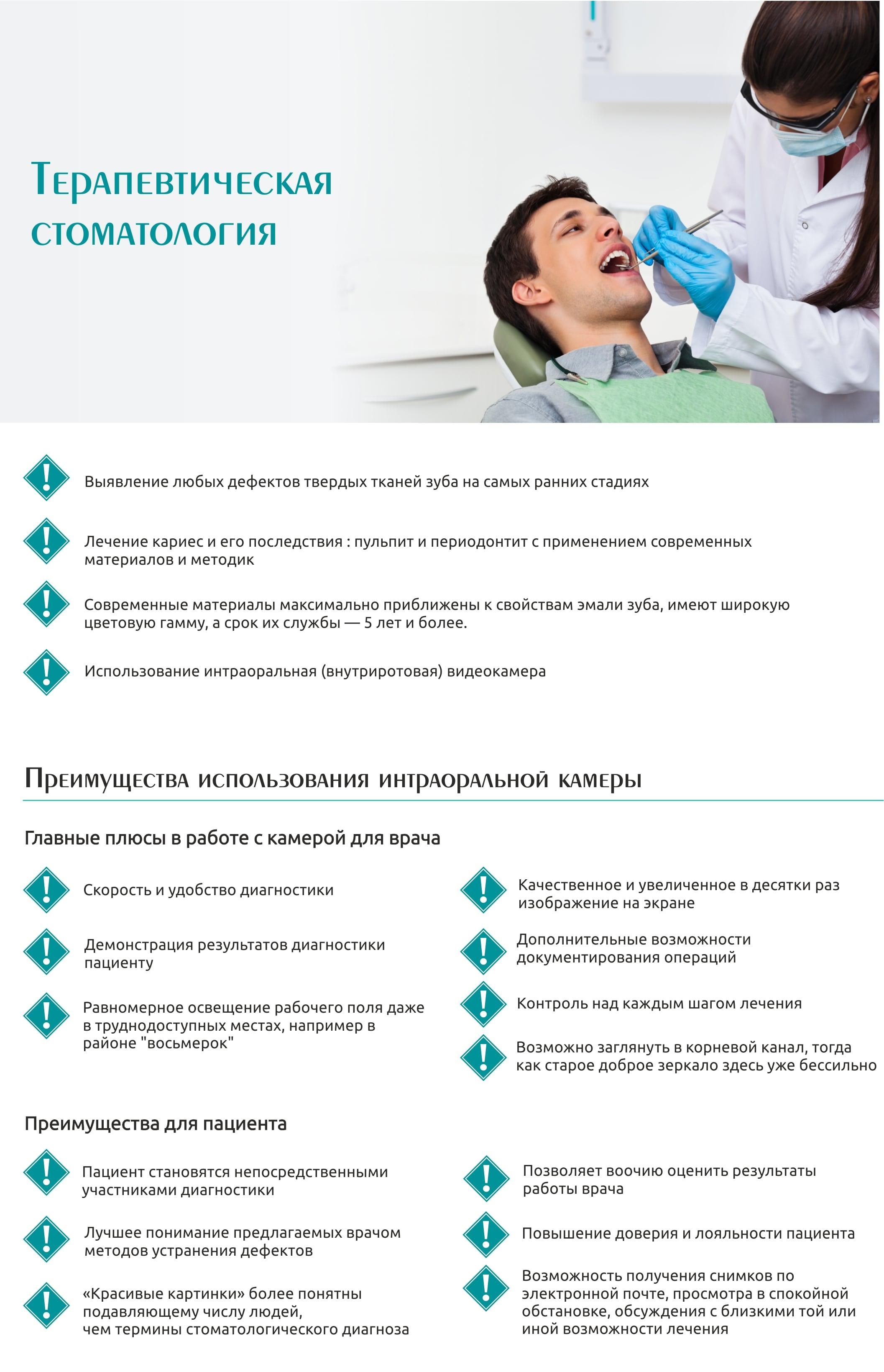 терапевт- стоматолог
