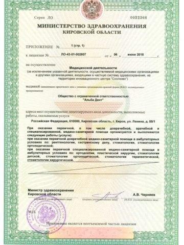 Лицензии А Д 3