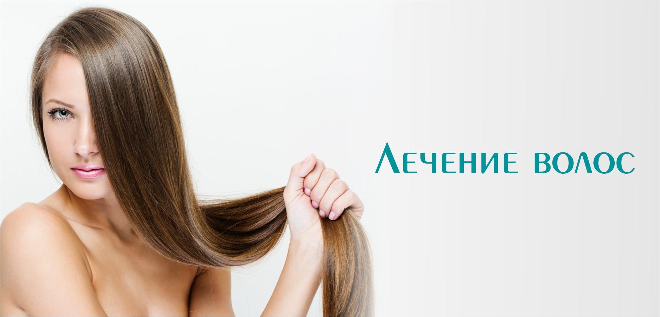 лечение волос_2