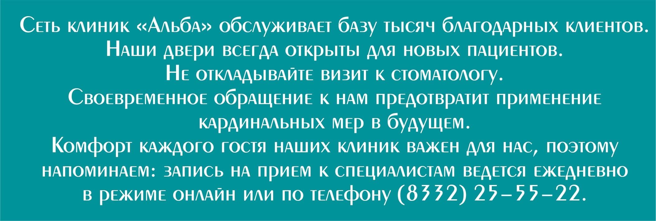 Стоматология семейная_02