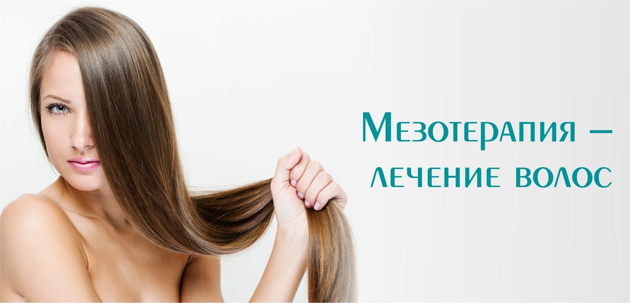 мезотерапия волос_2