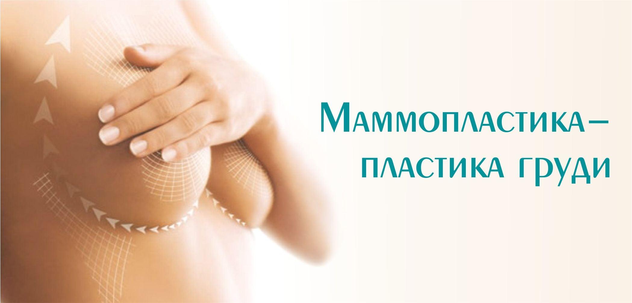 маммопластика_02