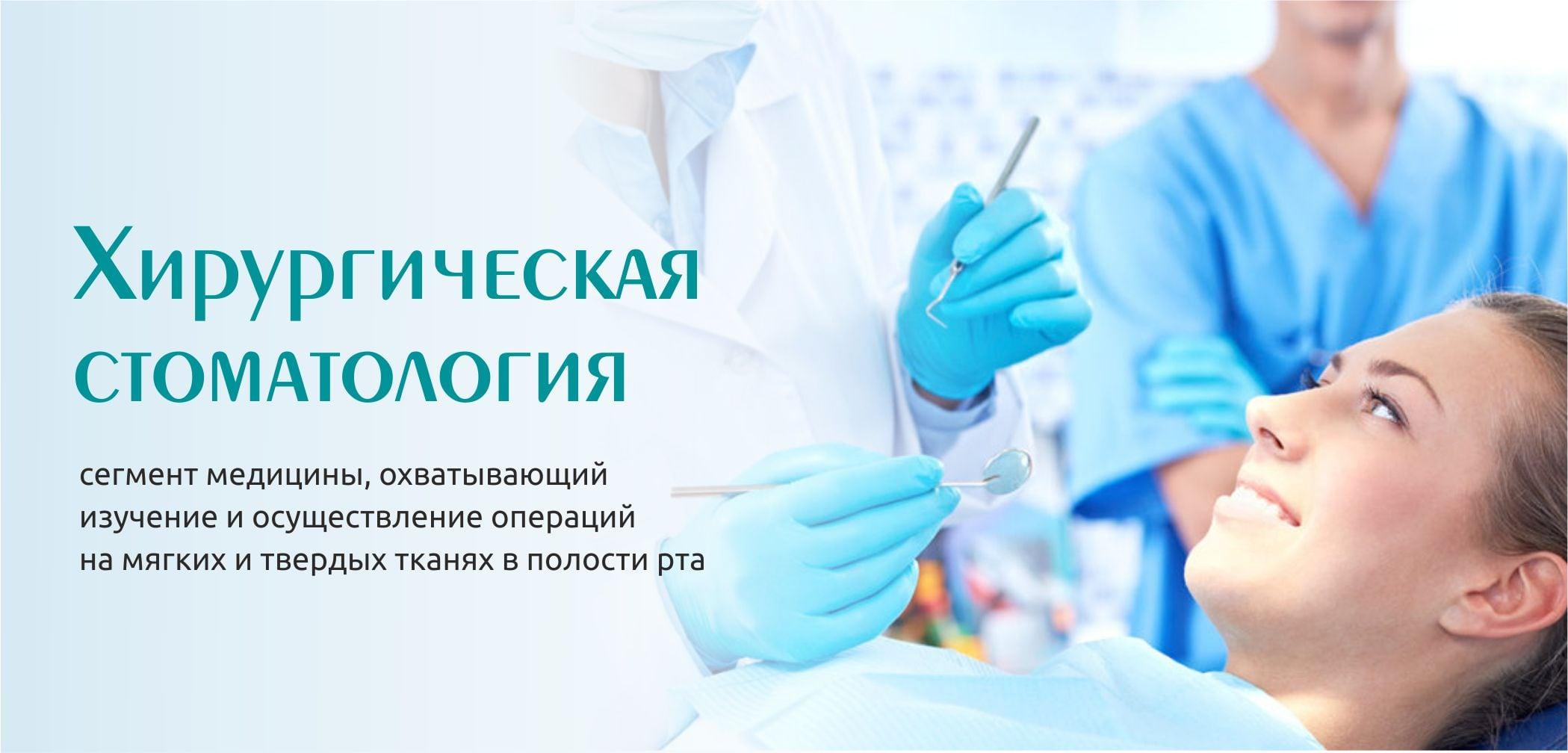 Хирургическая стоматология_01