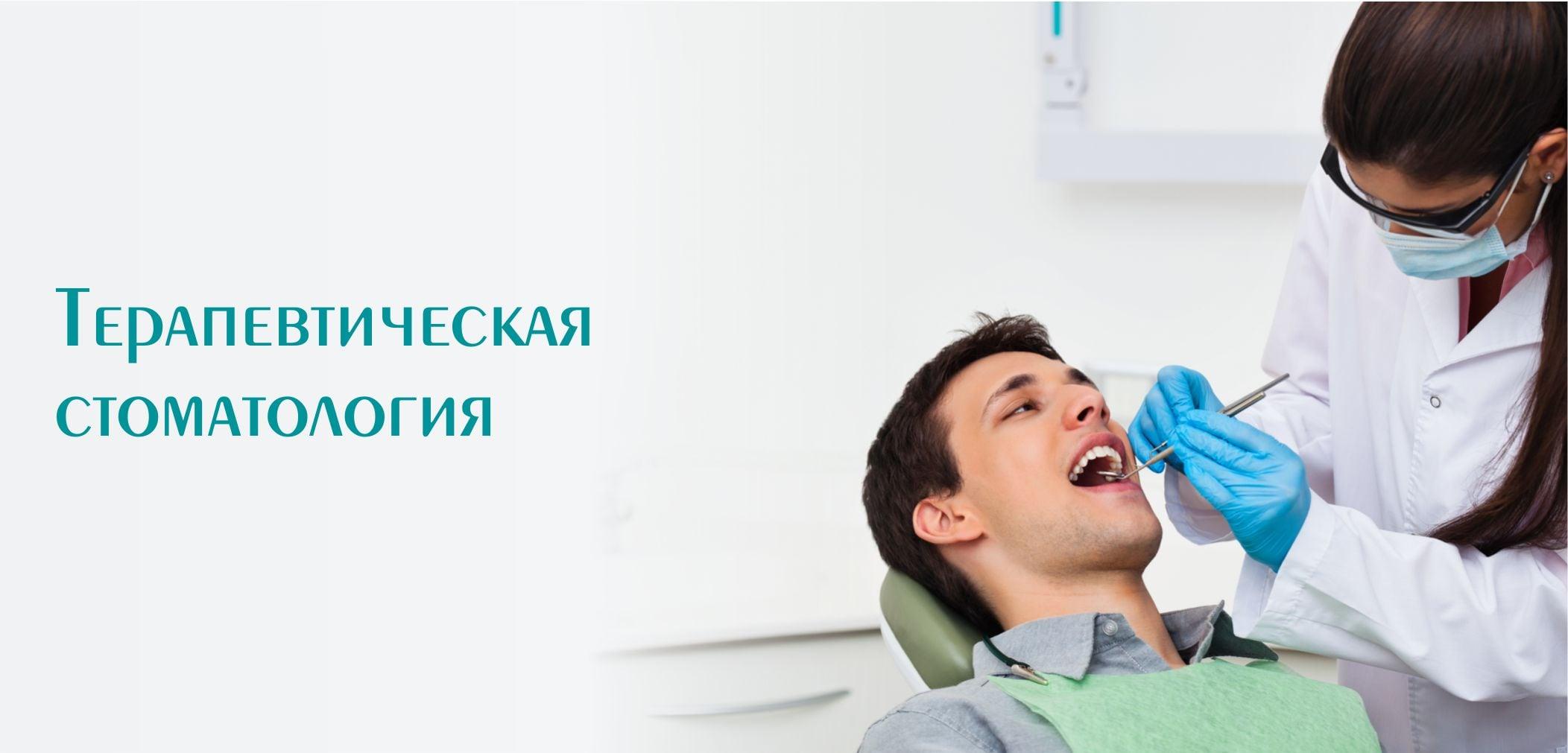 терапевт- стоматолог_01