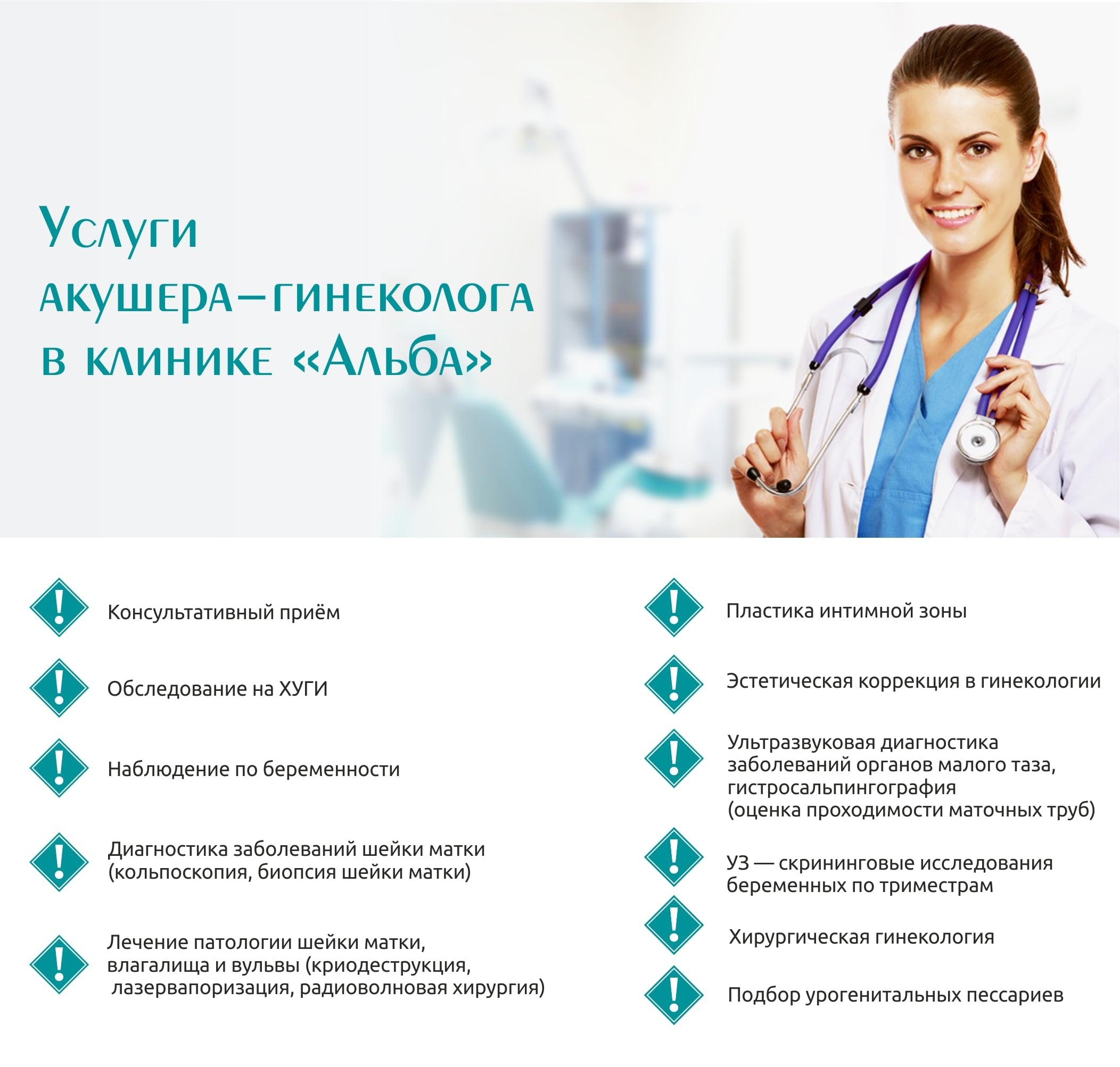 Гинекология_2