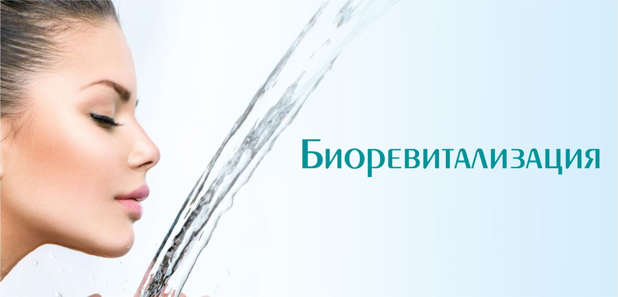 Биоревитализация_01