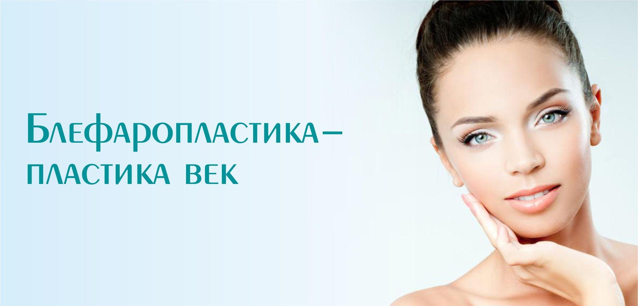 Блефароплатика_02