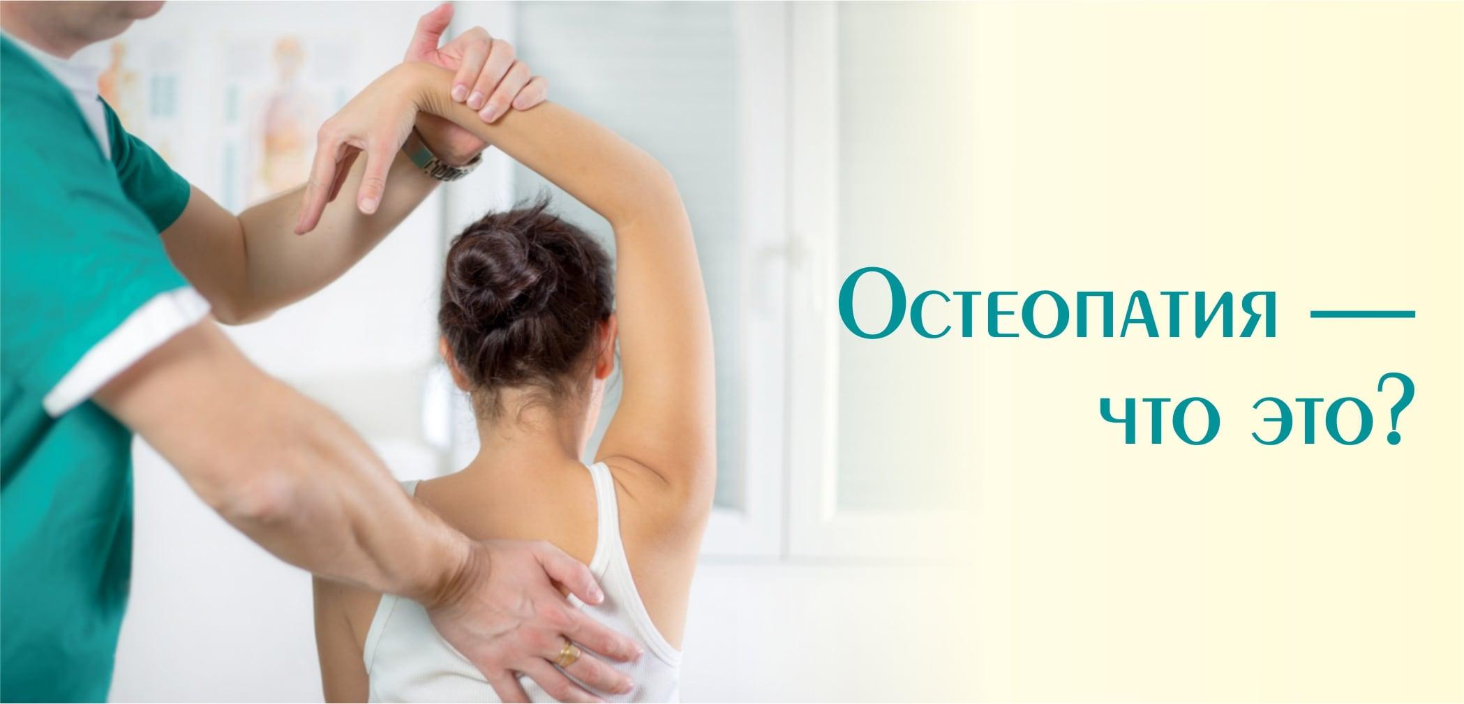 остеопатия _что это