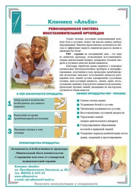 ortoplazma