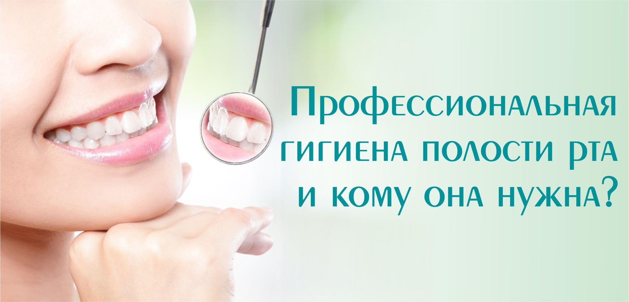 Гигиена проф_1