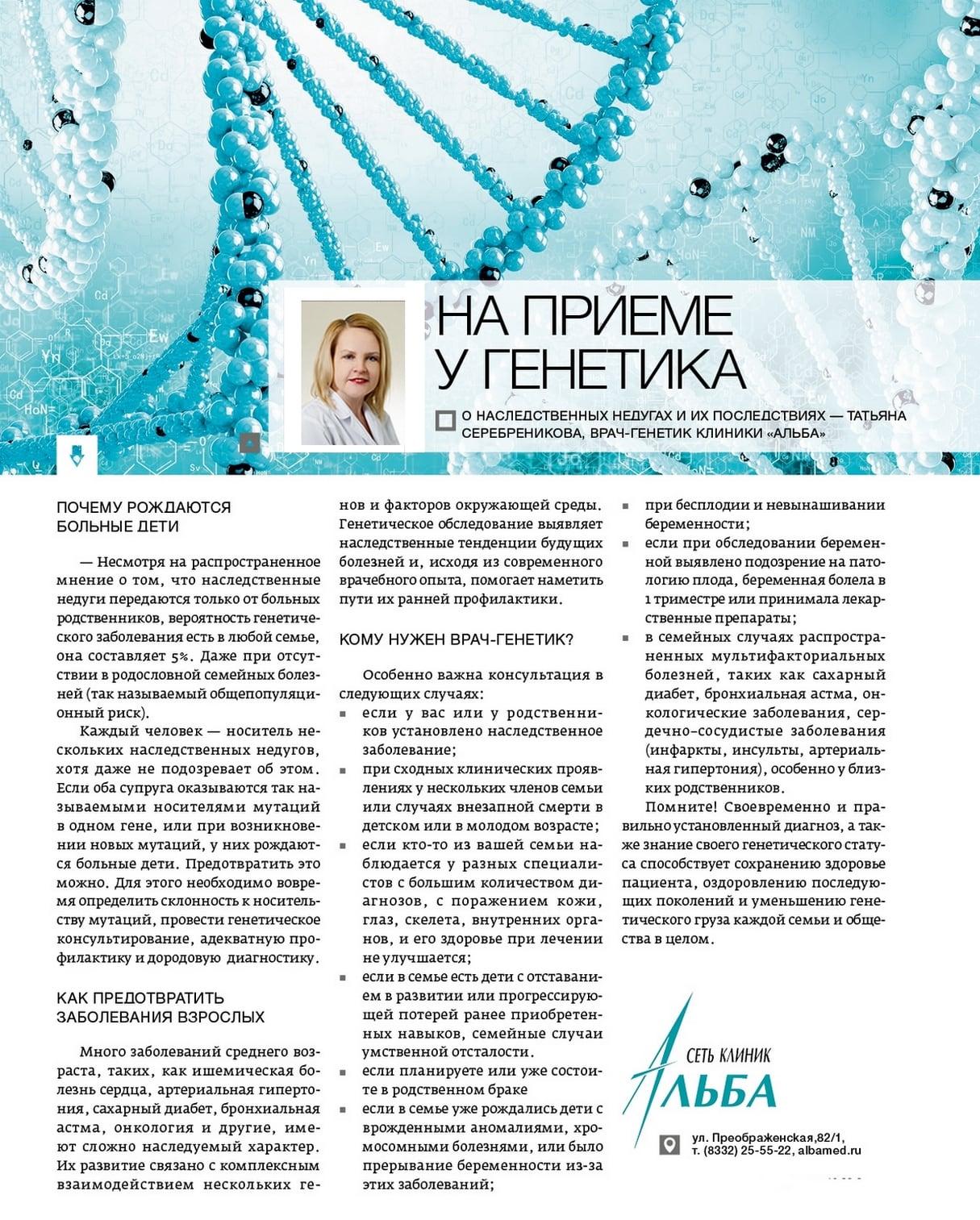 генетик3