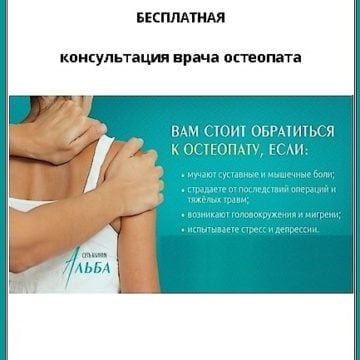 Osteopat4