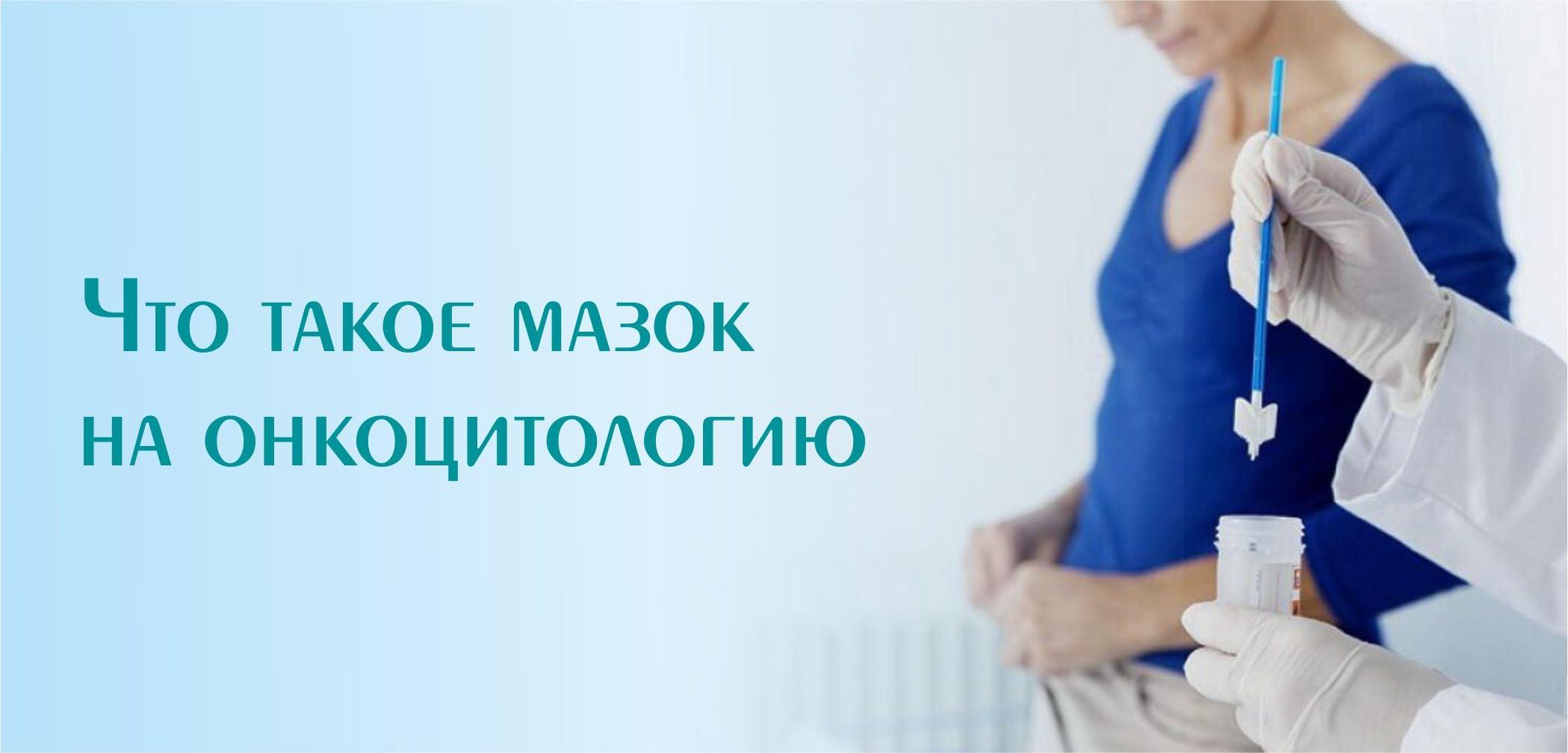 мазок онкоцит