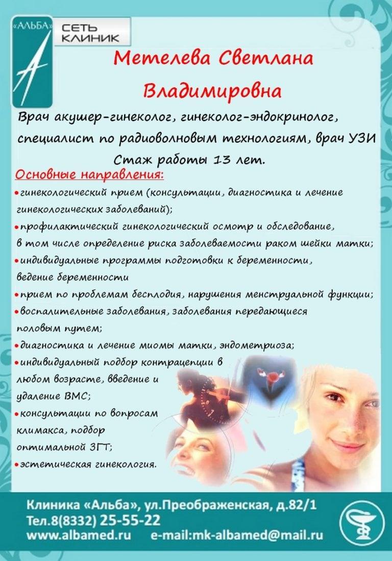 Шаблон гинеколог2