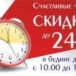 счастливые часы_акции