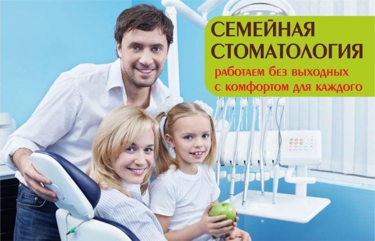 стоматология без выходных