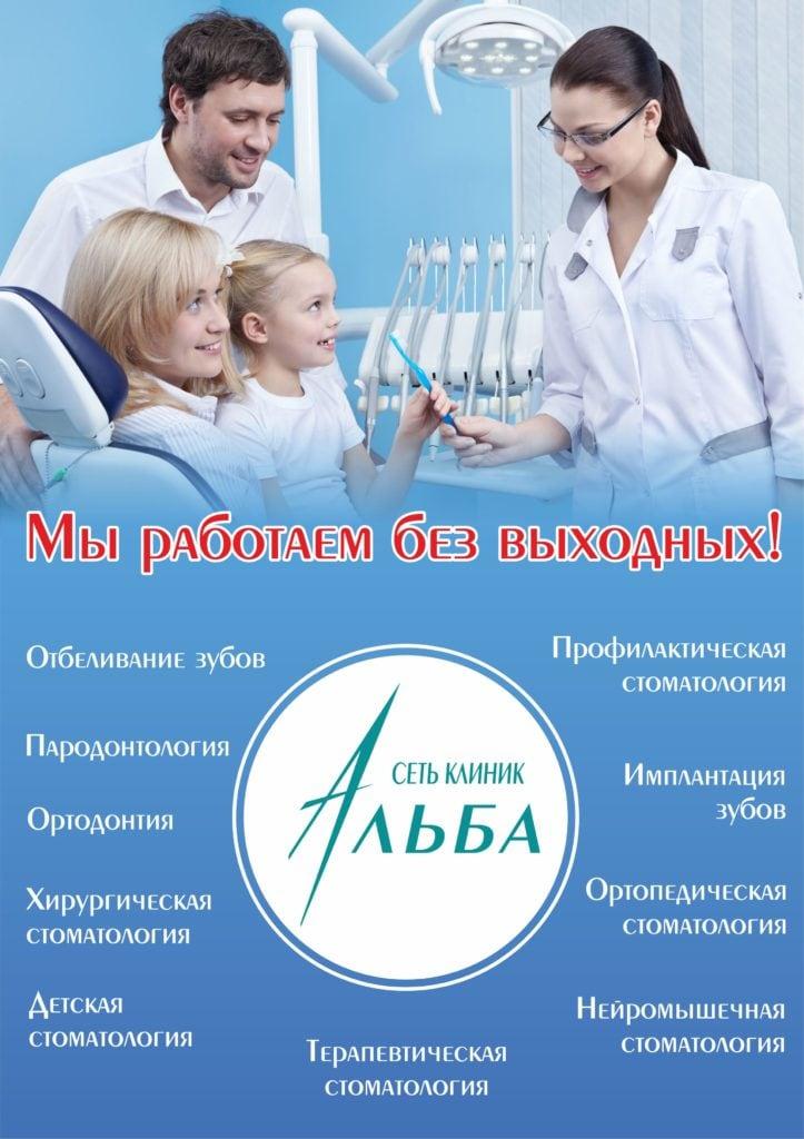 Семейна стоматология А4