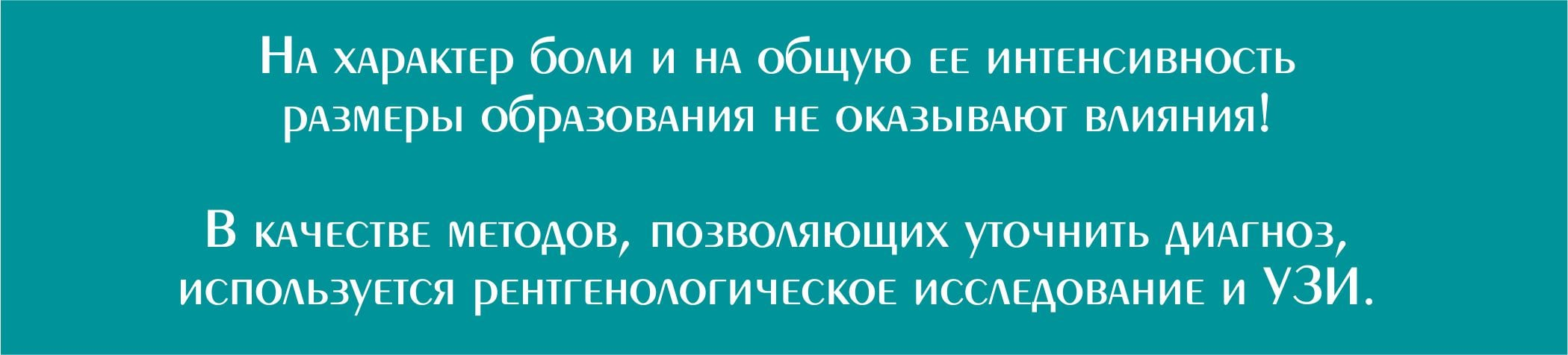 Пяточная шпора_3
