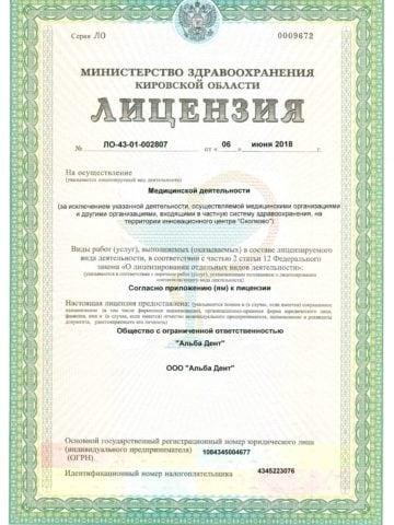 Лицензии А Д техники
