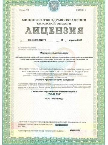 Лицензии А М 2018