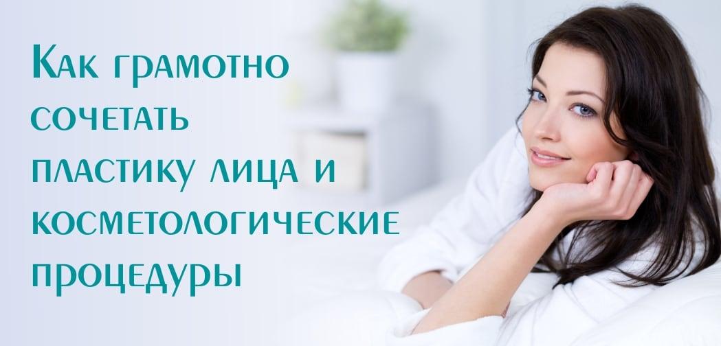 Косметолог_1