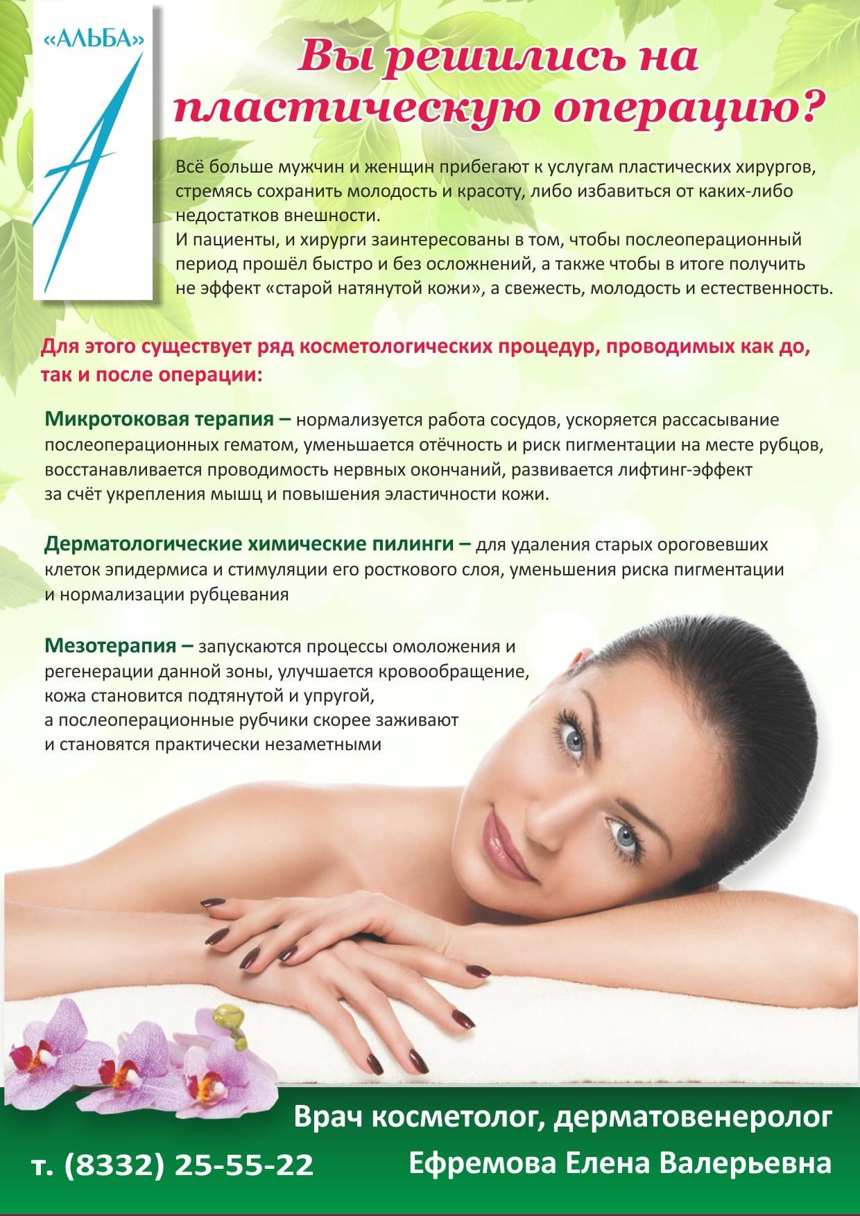 Косметолог_4
