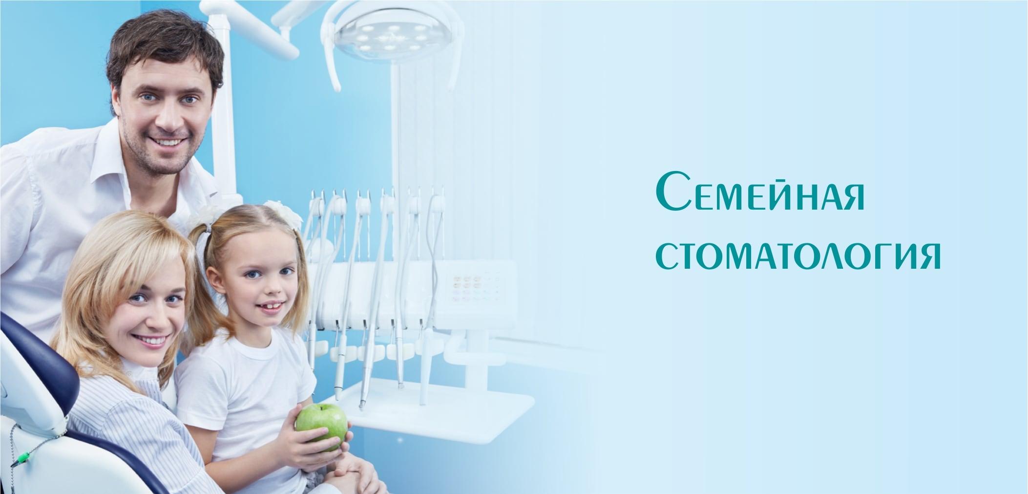 Частная семейная стоматология