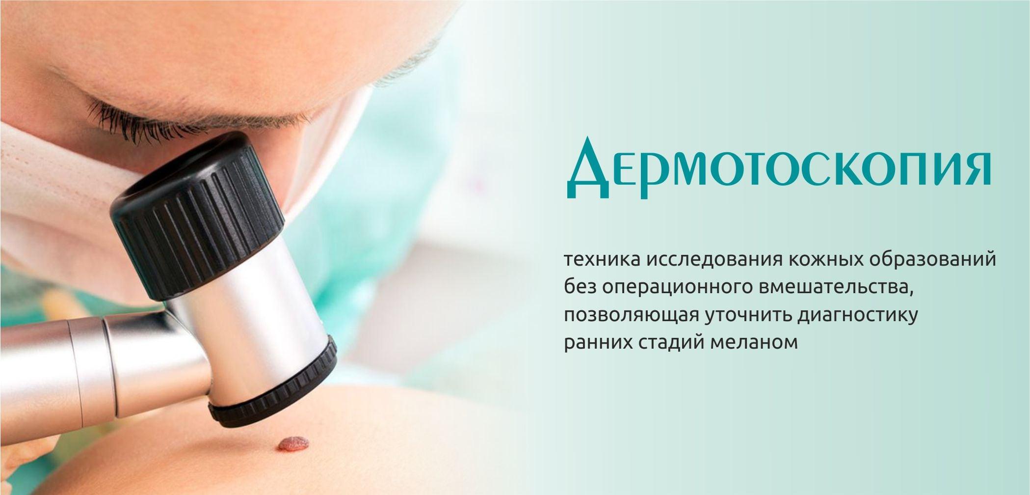 дерматоскопия01