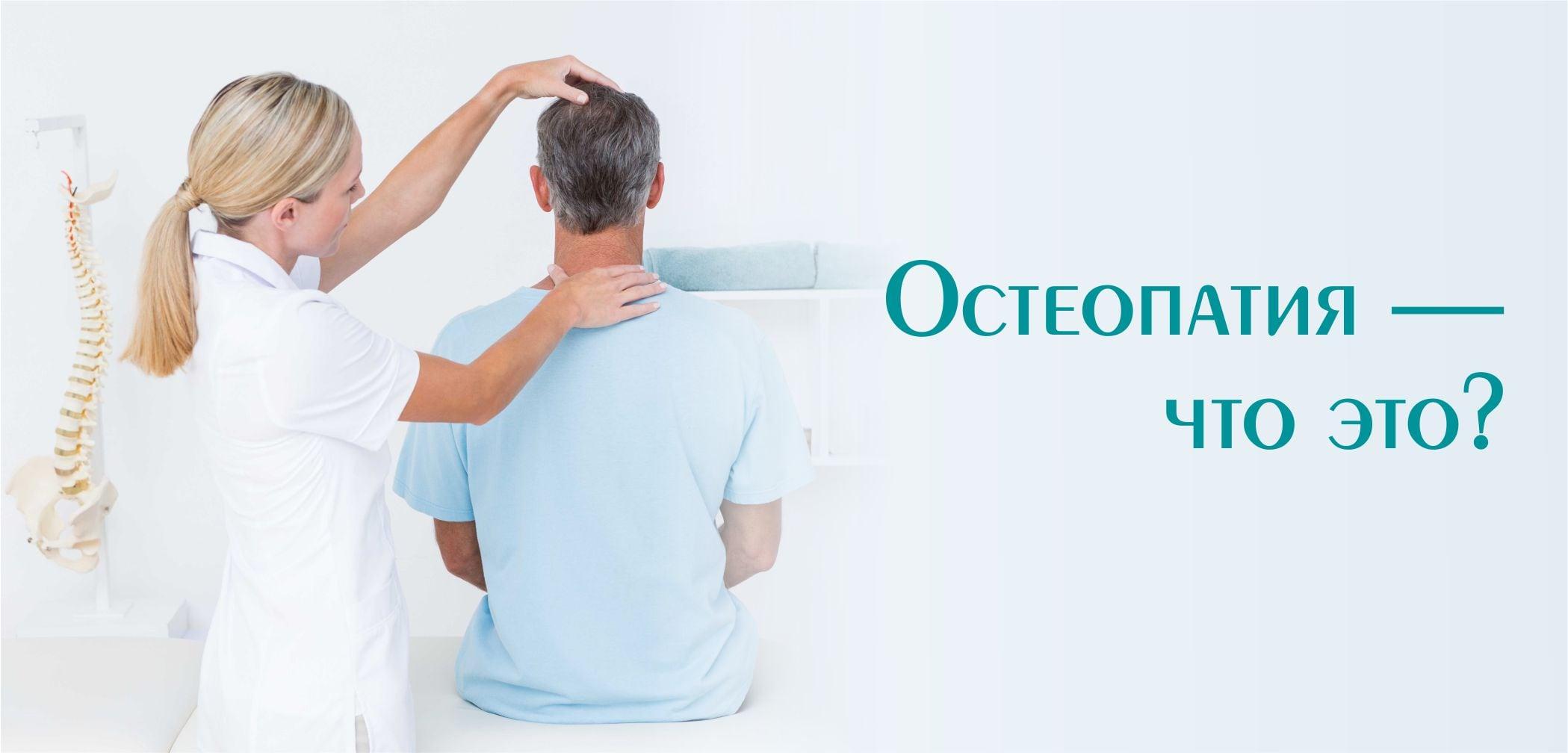 остеопат_3