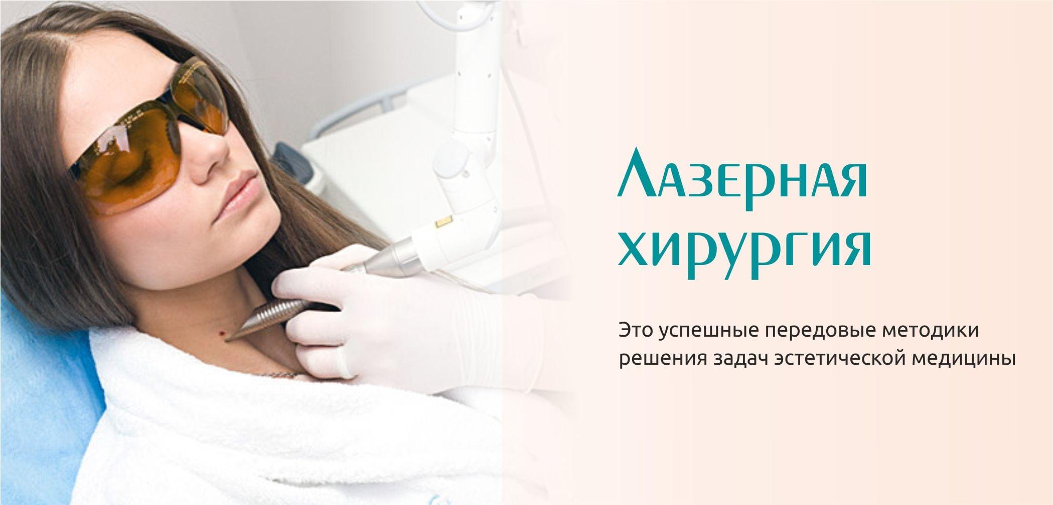 Лазерная хирургия_01