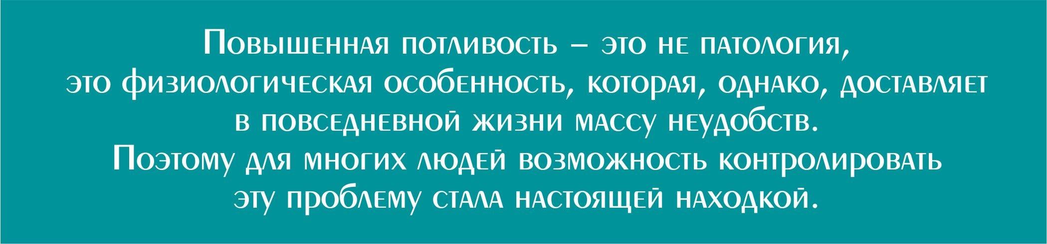 гипергидроз статья_04