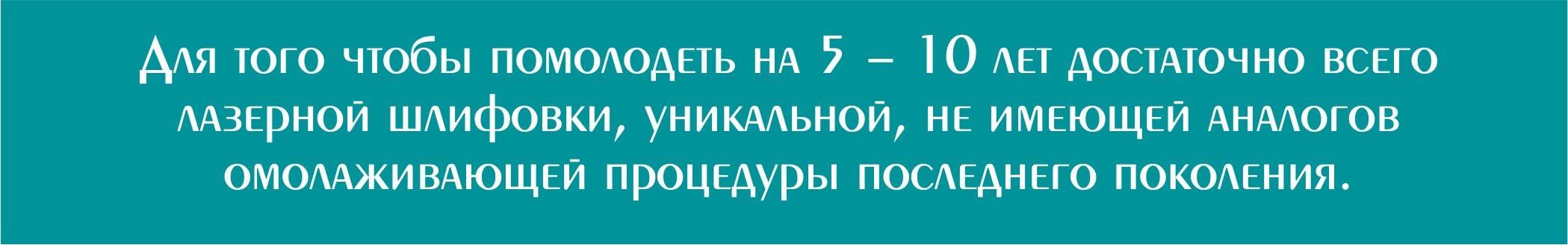 лазерная шлифовка лица_03