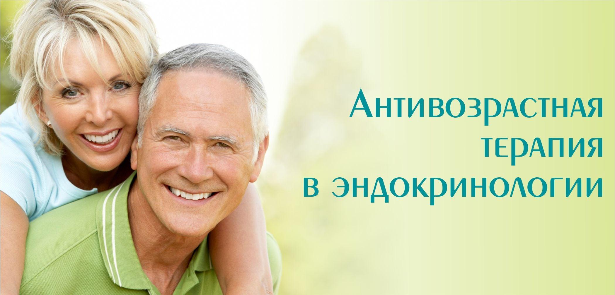антивозрастная терапия