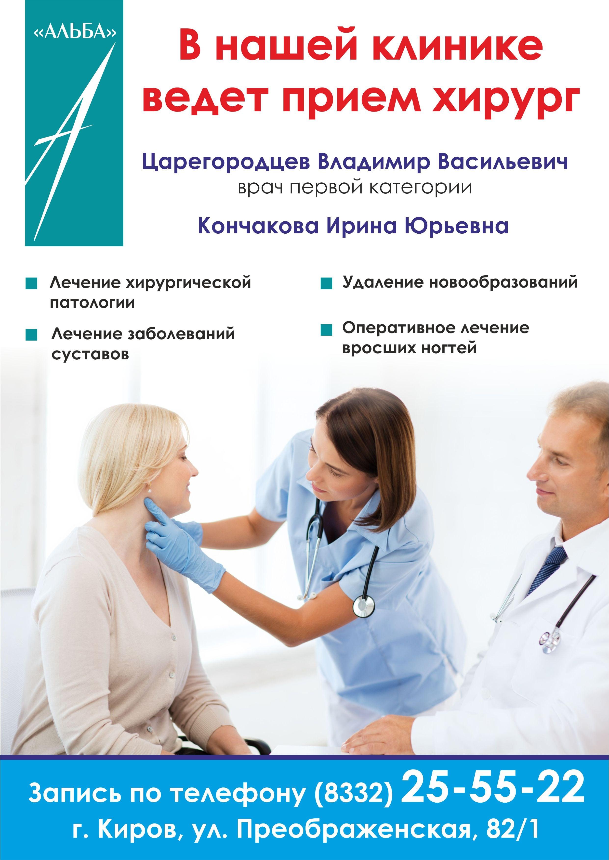 Хирург_