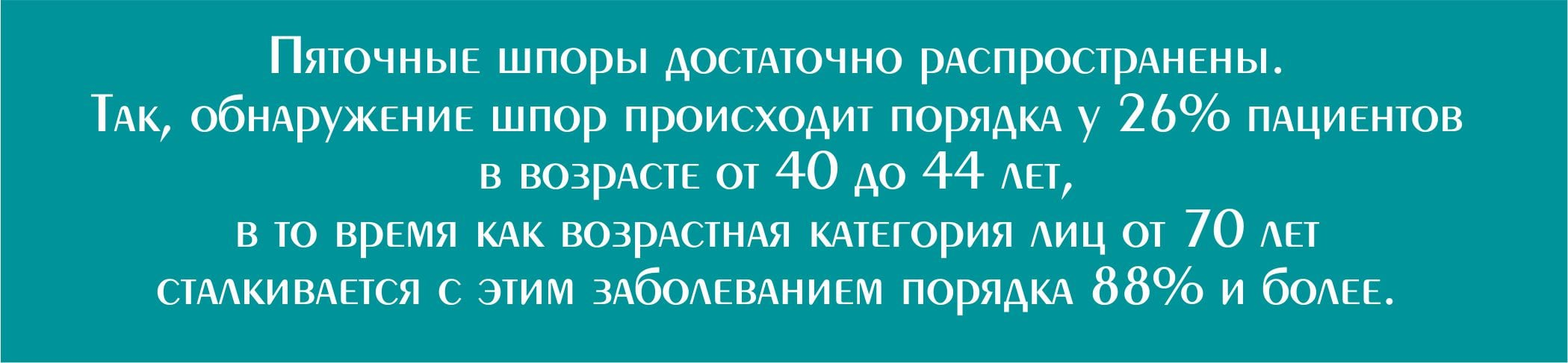 Пяточная шпора_2