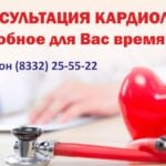 Кардиолог_нов_2