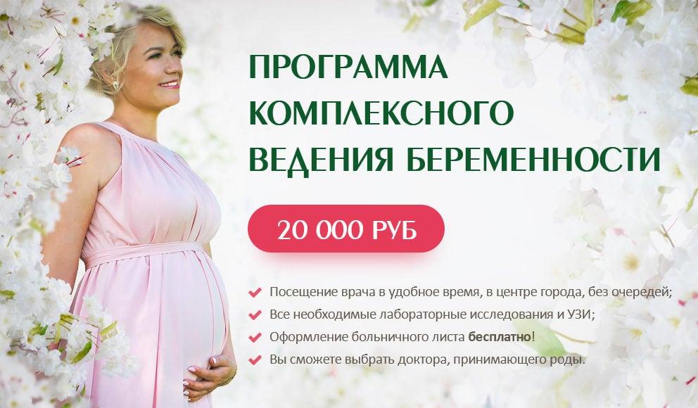 Программа комплексного ведения беременности