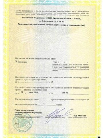 Лицензии Родина 002