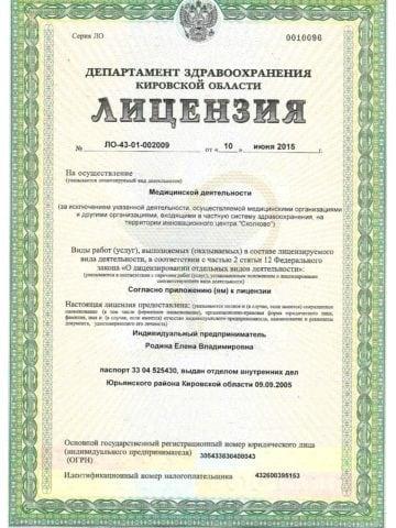 Лицензии Родина 001
