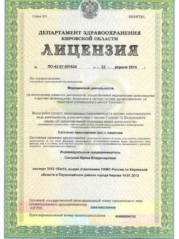 Лицензии Синцова 001