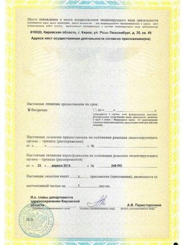 Лицензии Синцова 002