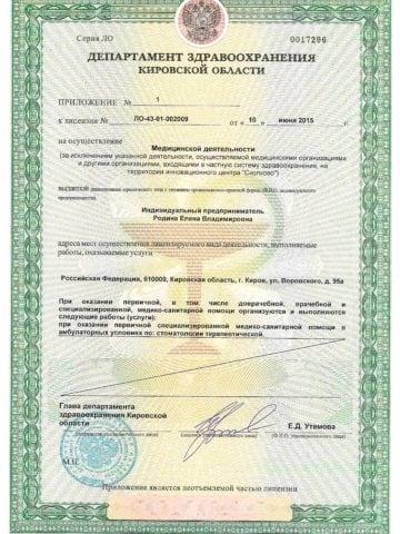 Лицензии Родина 003