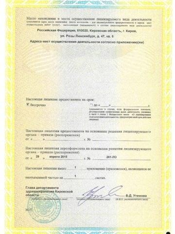 Лицензии Шалыгина 002