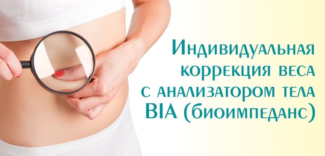 Коррекция веса ВИА_статья_11